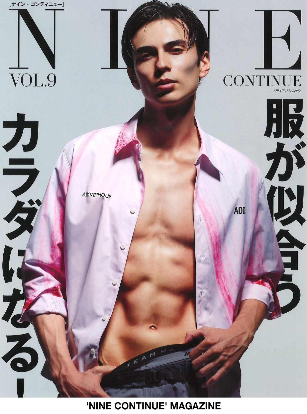 자체브랜드 - NINE CONTINUE MAGAZINE